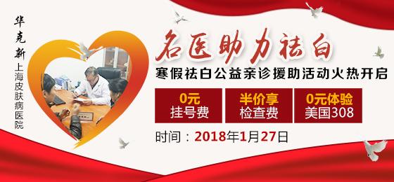 宁波寒假祛白公益援助活