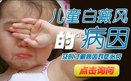 儿童白癜风的发病原因都有什么呢?