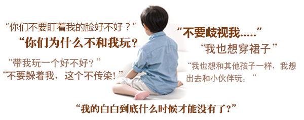 宁波哪里能治白癜风 儿童白癜风有什么注意事项