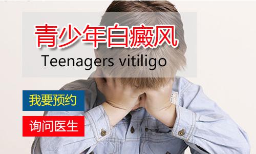 青少年白癜风应该怎样诊疗?