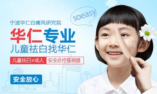 舟山白癜风医院分析小孩得白斑病怎么办