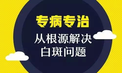 宁波白癜风专科医院解答身上长白癜风的病因