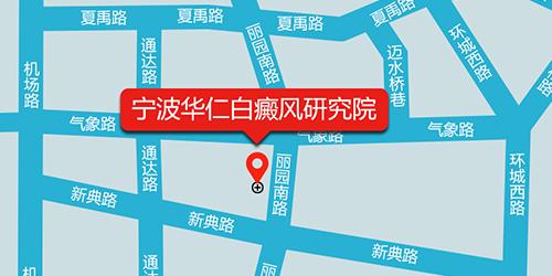 宁波华仁白癜风研究院来院路线