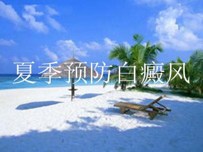 宁波白癜风医院分析夏天防止白斑扩散的方法