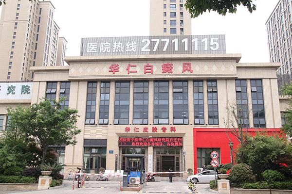 杭州白癜风医院专病门诊—来院路线