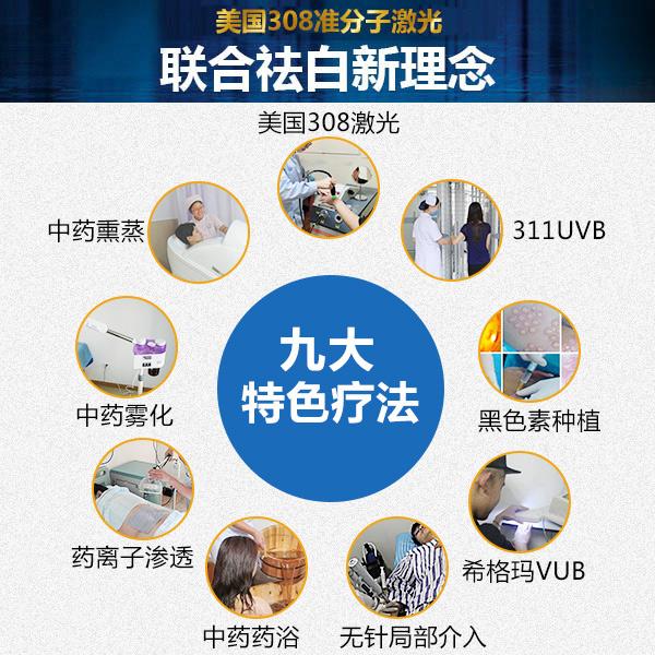 如何掌握宁波华仁白癜风专病门诊最新就诊优惠活动?