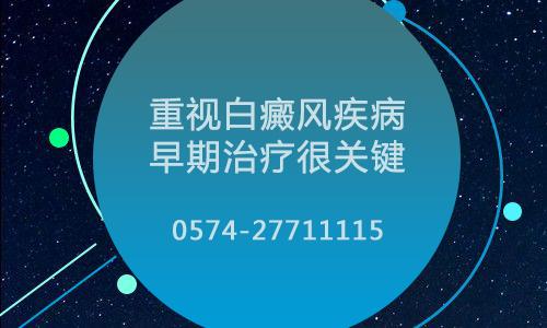 杭州治疗白癜风费用 关于白癜风你想知道的都在这里