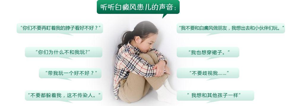 治疗儿童白癜风需要多少钱?