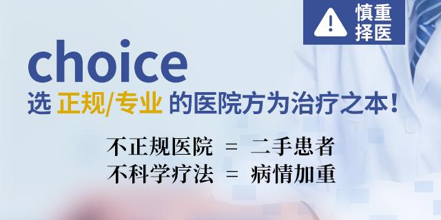杭州治疗白癜风医院介绍:泛发型白斑病不断发病是为什么?