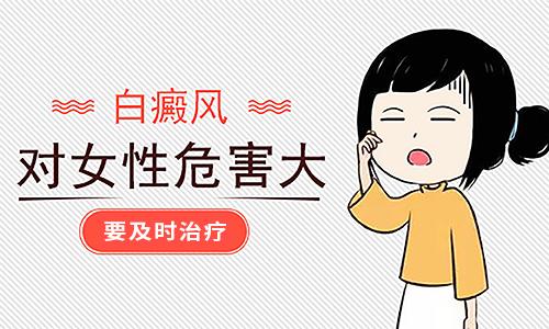 宁波白癜风专科门诊-白癜风对女性患者的危害