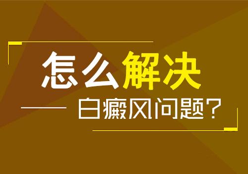 杭州看白癜风哪家专业?白癜风治疗长时间