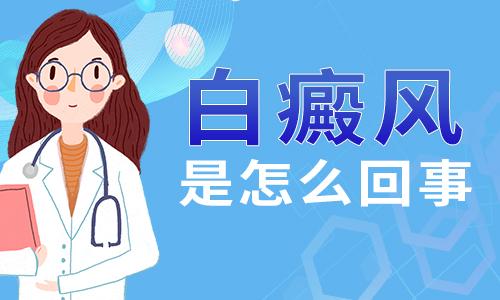 杭州医治白癜风到哪家医院?导致青年人脸上患白