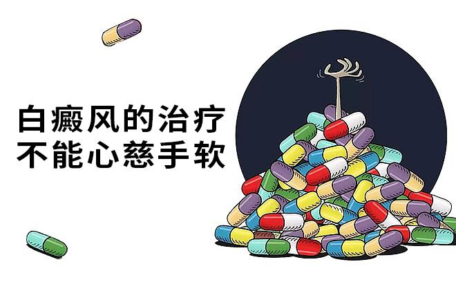 白癜风患者不规范用药的危害