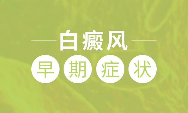 台州哪里治疗白癜风?婴儿得白癜风哪种方法治疗合适