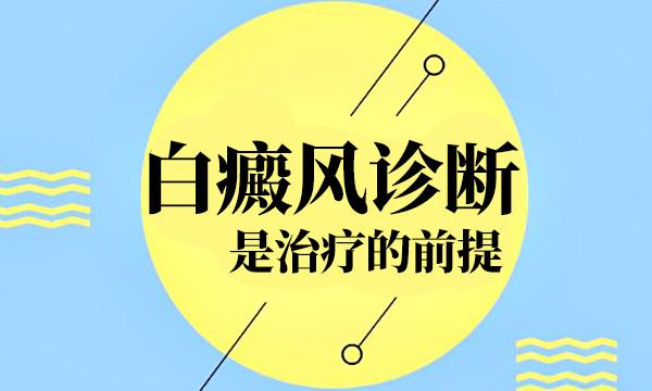 台州去哪里医院看白癜风?为什么婴