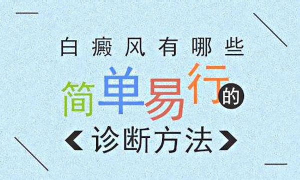 宁波有几家正规的白癜风?白癜风都有哪些药物可以医治呢?