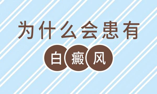 杭州哪些医院治白癜风好?白癜风恶化的原因是什