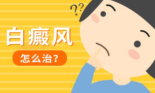 台州治白癜风 普通白癜风应该怎么治