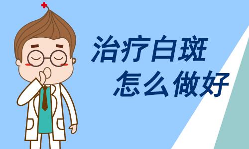 白癜风治疗过程中要注意哪些呢