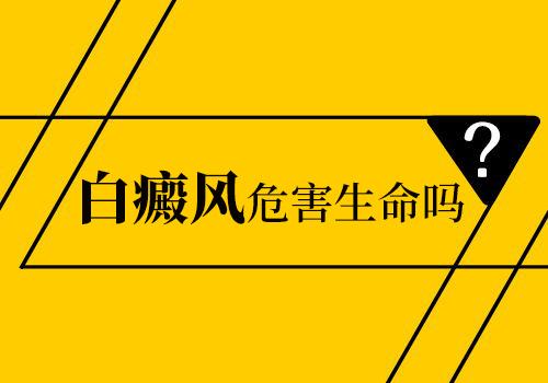 湘潭白癜风医院科普白癜风危害生命吗