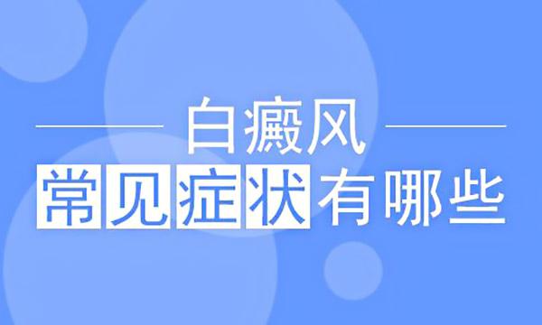 宁波看白癜风好医院是哪家 儿童白癜风有哪些症状