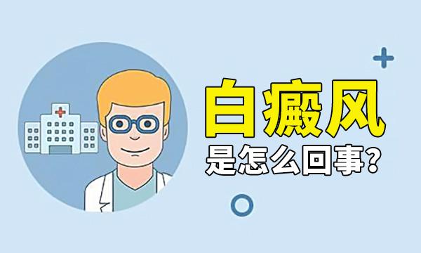 杭州治白癜风有名医院说:男性白癜风的病理