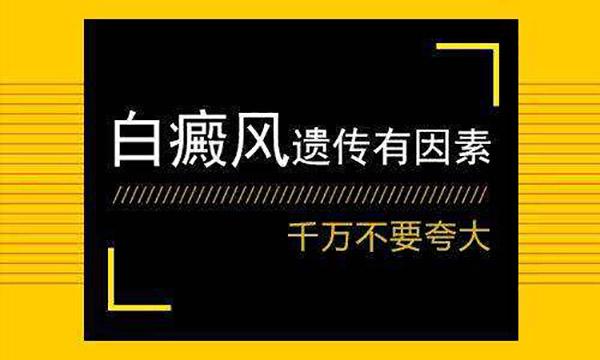 杭州哪里治疗白癜风 男性白癜风遗传吗