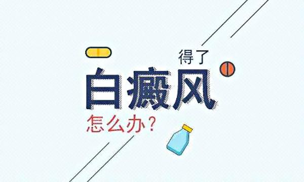 宁波那个医院白癜风好?白癜风的发病人群有哪些共同点?