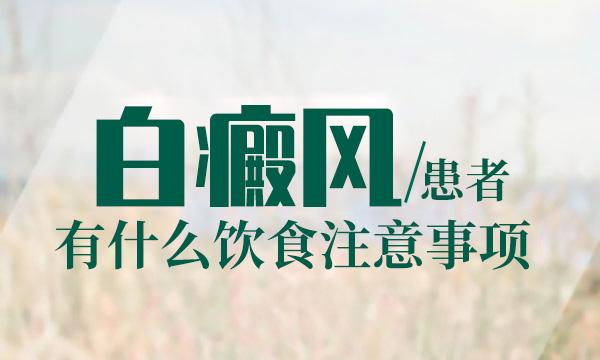 在台州,白癜风应该怎样进行护理?