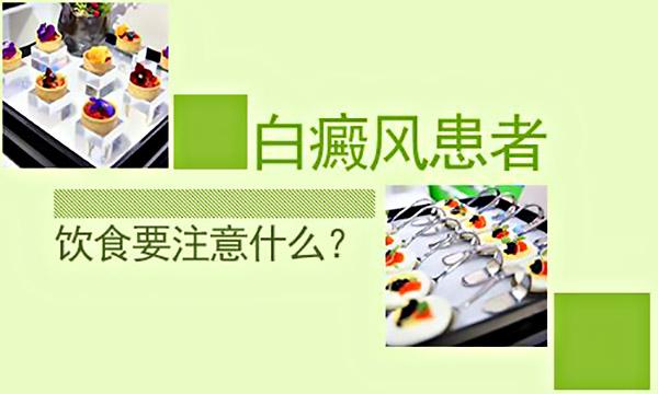 在宁波,患者医治白癜风期间吃什么好