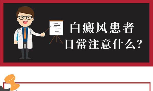 杭州白癜风医院哪家看好?夏季白癜风患者