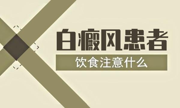 宁波白癜风专科医院-油炸食品白癜风患者能吃吗