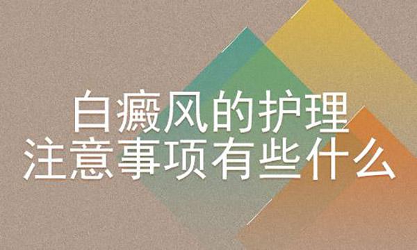 宁波哪里看白癜风 男性白癜风如何护理
