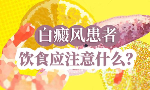 台州看白癜风病去哪家好?白斑患者能吃烧烤吗