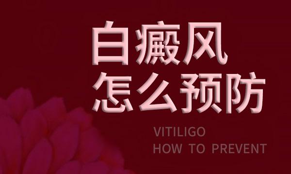 台州看白癜风的医院 如何预防皮肤白斑