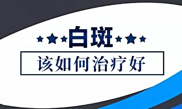 宁波白癜风专科医院