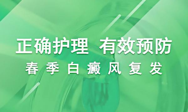 台州白癜风专科医院在哪里 白癜风应该怎么预防