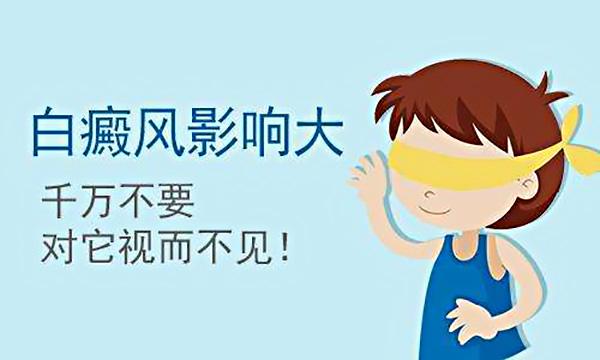 白癜风会对儿童造成哪些危害呢
