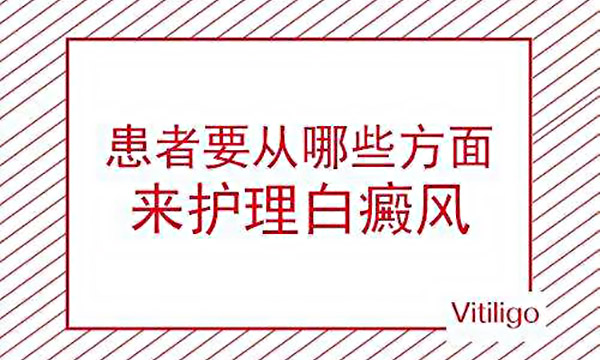 宁波治疗白癜风医院