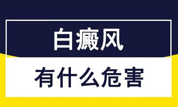 杭州治白癜风正规医院解惑 散发型白癜风会造成哪些危害呢
