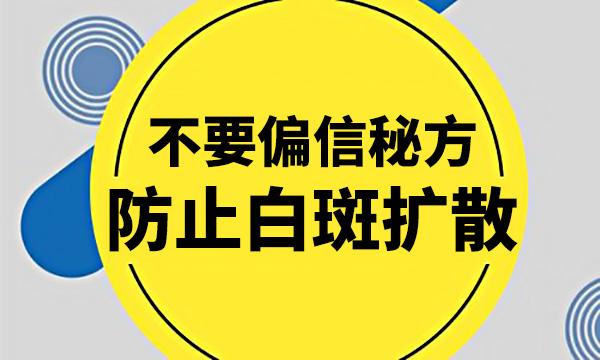 杭州白斑医院解惑 脸部白斑病是否会向外扩散么