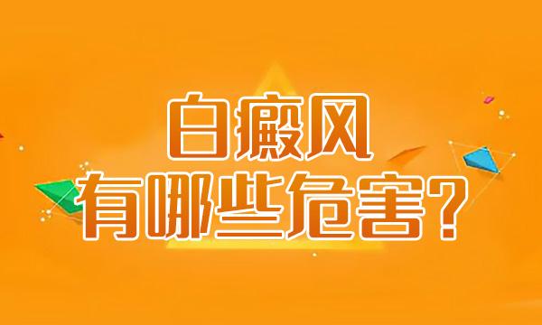 台州哪里能治白癜风 青少年白癜风危害是