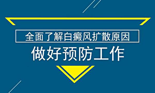 温岭女性控制白癜风的扩散需要注意哪些问题?