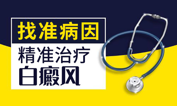 宁波白癜风医院分析怎么治疗初期白癜风