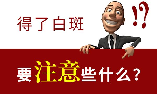 杭州白癜风专业的专科医院?皮肤外伤会导