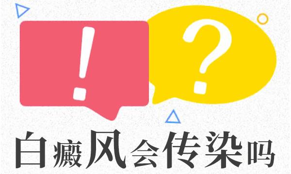杭州和白癜风患者接触会被传染吗?