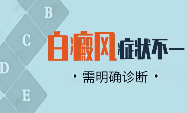 宁波白癜风治疗医院
