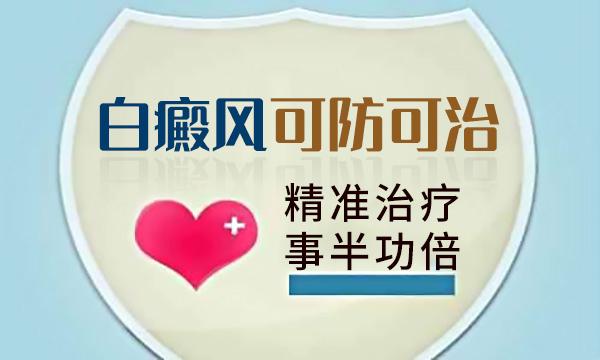 台州白癜风能治愈吗?男性白癜风的