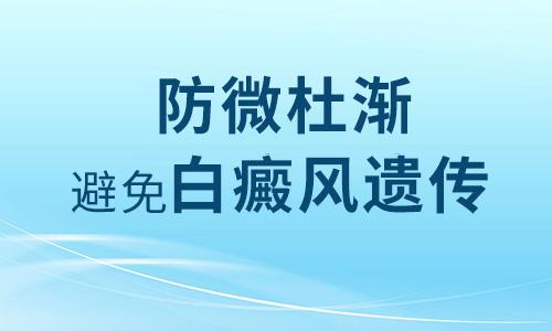 在宁波可以治好白癜风吗?白癜风遗传的背