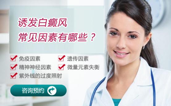 杭州能治好白癜风 孕妇得了白癜风会遗传给孩子吗